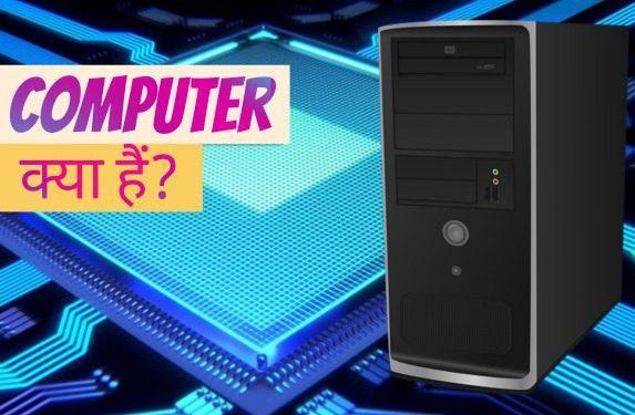 कंप्यूटरक्या होता है? What is Computer in Hindi?