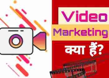 Video Marketing क्या है? इसके फ़ायदे क्या हैं?