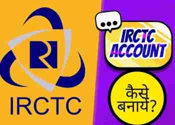 IRCTC Account Kaise Banaye?