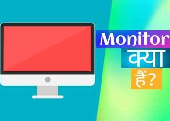 Monitor क्या है? मॉनिटर क्या काम करता है?