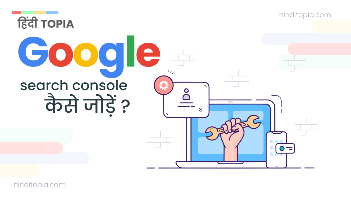 blog-ko-google-search-console-me-kaise-add-kare