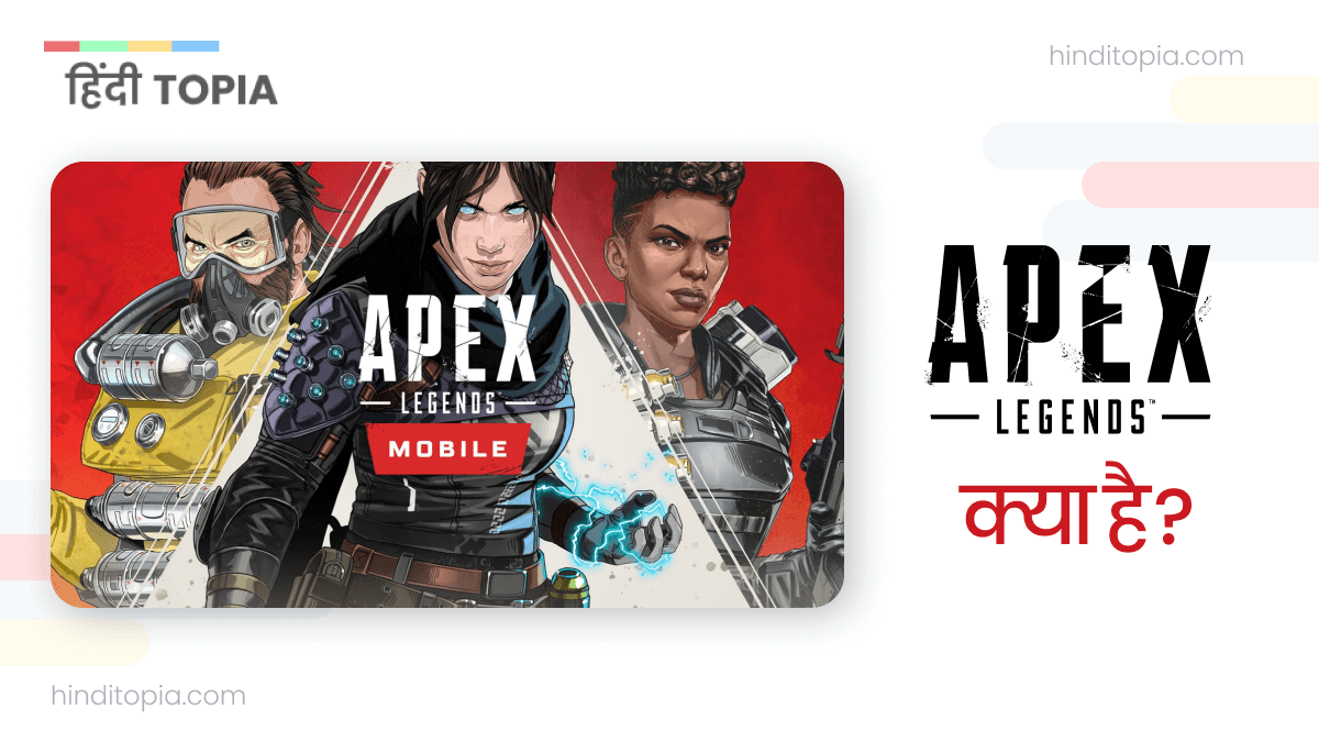 Apex Legends Mobile क्या है | What is Apex Legends Mobile in Hindi[2021]