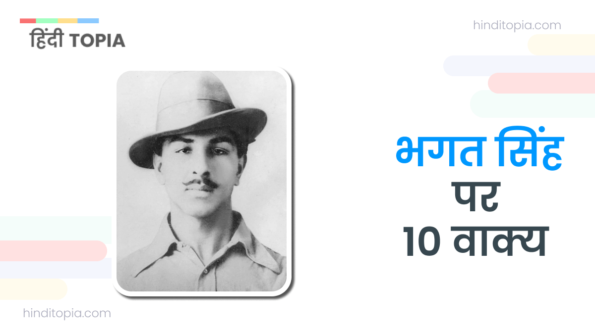 10 Lines on Bhagat Singh in Hindi