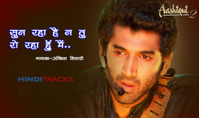 Sun Raha Hai Hindi Lyrics