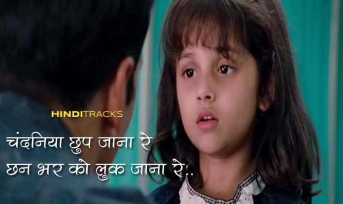 Chandaniya Lyrics