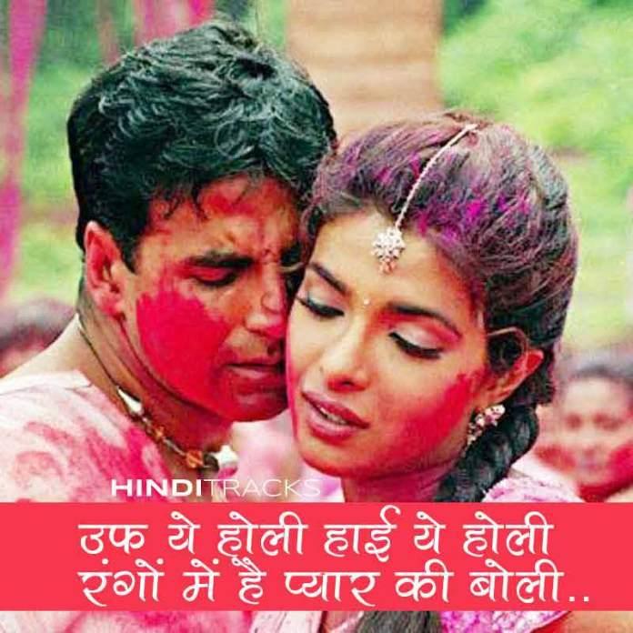 let's play holi song lyrics in hindi