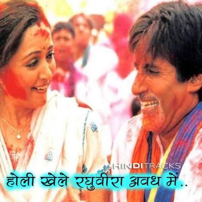 holi khele raghuveera lyrics written in hindi