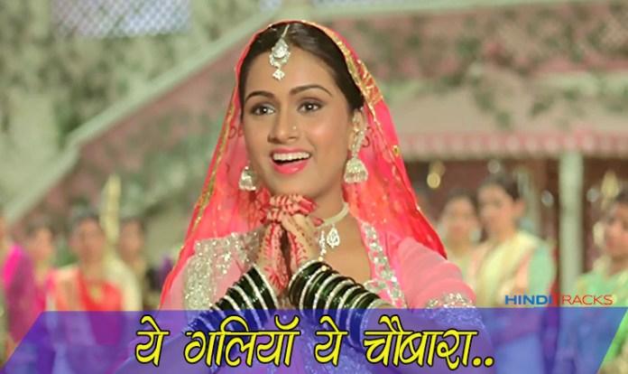 yeh galiyan hindi lyrics