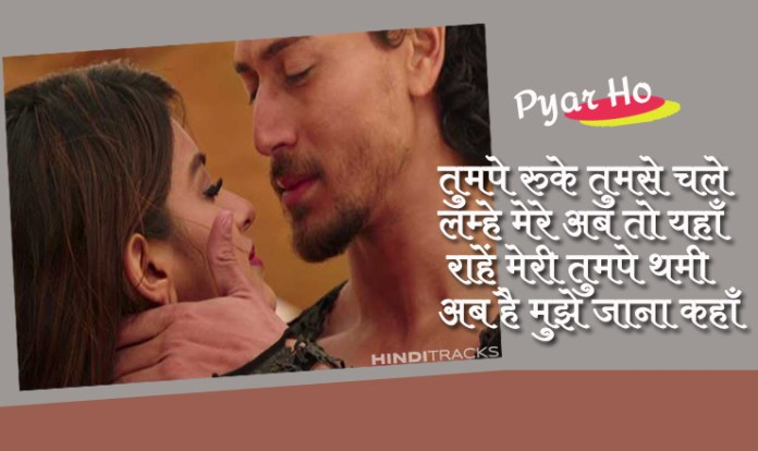 pyar ho hindi lyrics