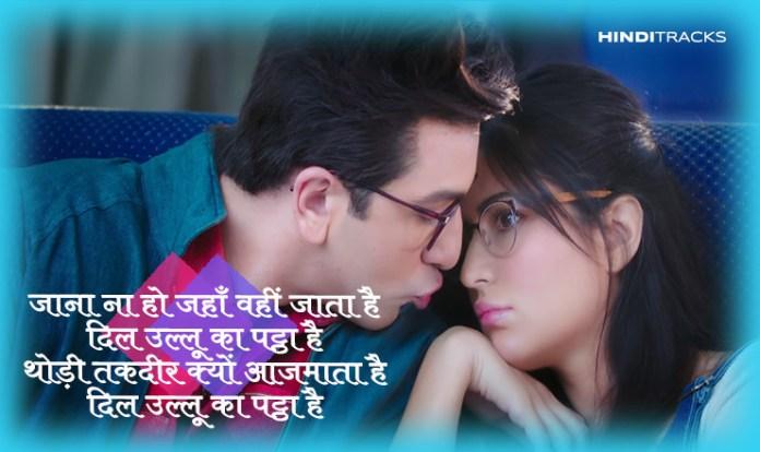 ullu ka pattha hindi lyrics