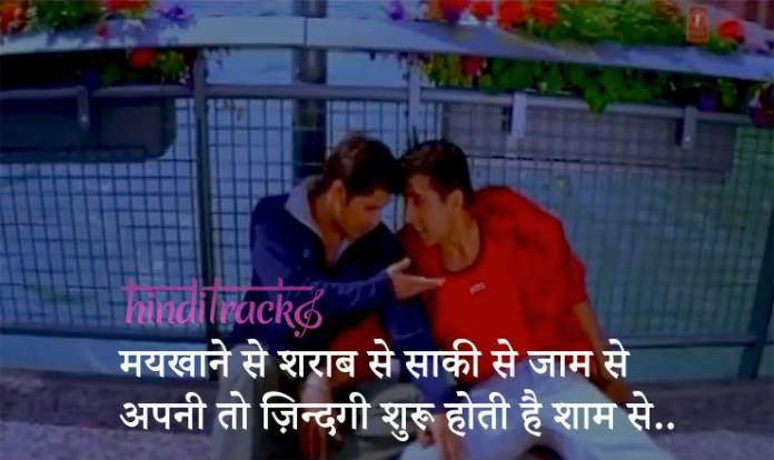 Maikhane Se Sharab Se lyrics in hindi pankaj udhas
