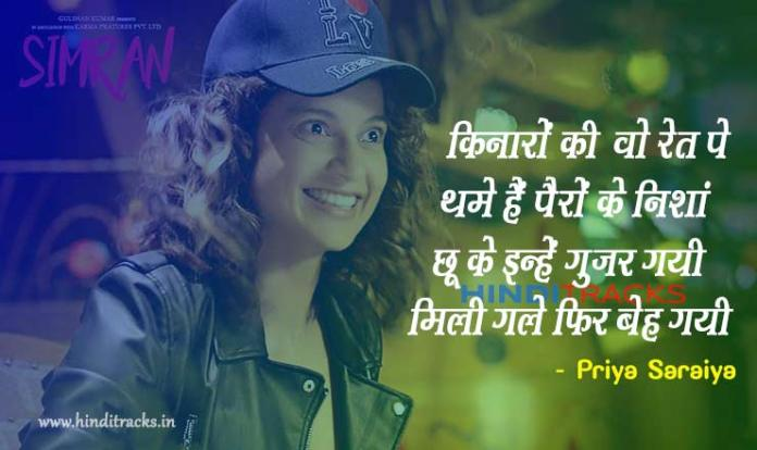 Baras Ja Hindi Lyrics