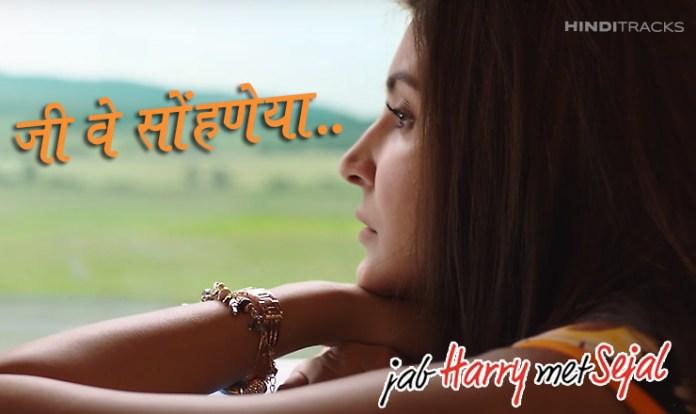 Jee Ve Sohneya Hindi Lyrics
