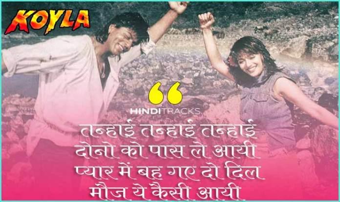 Tanhai Tanhai Hindi Lyrics