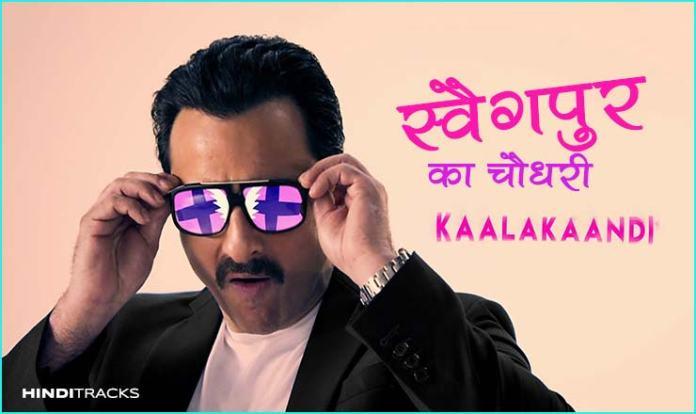 Swagpur Ka Chaudhary Hindi Lyrics