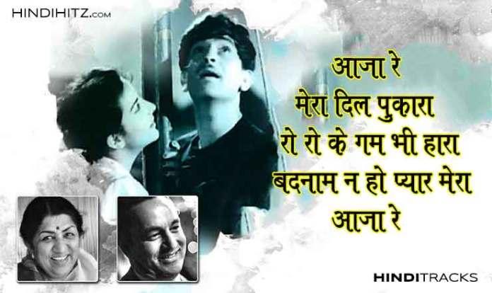 Aa Ja Re Ab Mera Dil Pukara Lyrics