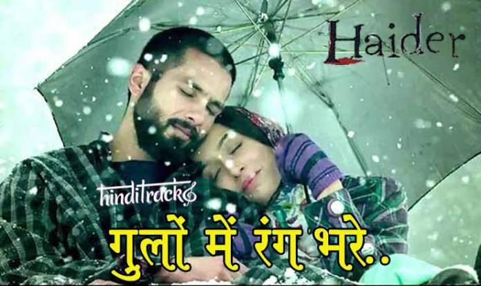 Gulon Mein Rang Bhare Lyrics