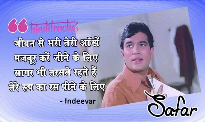 Jeevan Se Bhari Teri Ankhen Lyrics