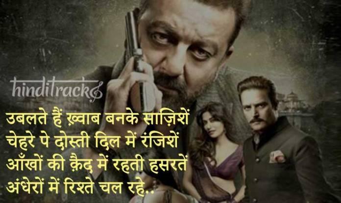 Andheron Mein Rishtey Lyrics