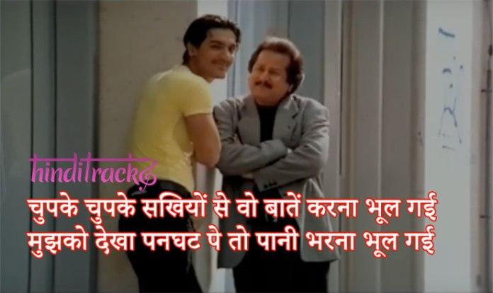Chupke chuck lyrics in hindi pankaj udhas