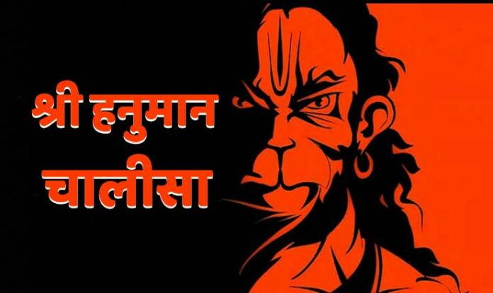 Shree Hanuman Chalisa Lyrics