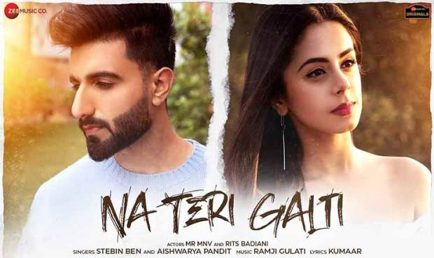 Na Teri Galti Lyrics in Hindi