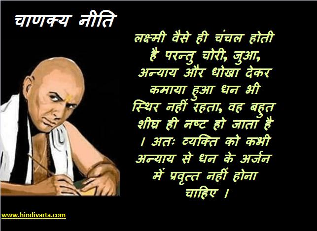 Chanakya neeti - व्यक्ति को कभी अन्याय से धन के अर्जन में प्रवृत्त नहीं होना चाहिए ।