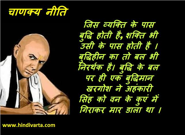 chanakya neeti  जिस व्यक्ति के पास बुद्धि होती है, शक्ति भी उसी के पास होती है