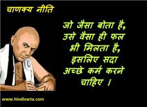 chanakya neeti जो जैसा बोता है, उसे वैसा ही फल भी मिलता है, इसलिए सदा अच्छे कर्म करने चाहिए ।