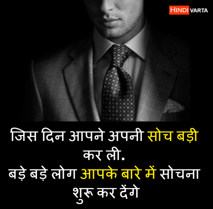 thinking power quotes hindi