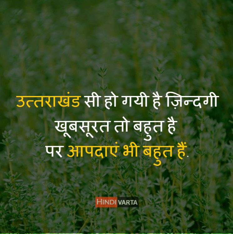 50 Inspirational Life Quotes In Hindi For WhatsApp Status