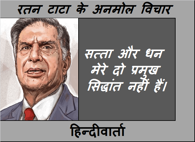 ratan tata on money and power in hindi