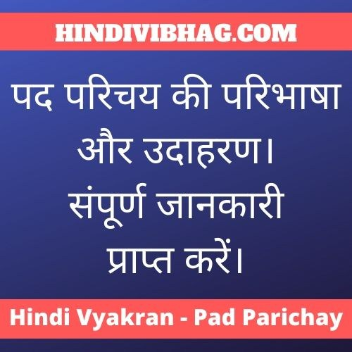 Pad parichay in hindi with examples