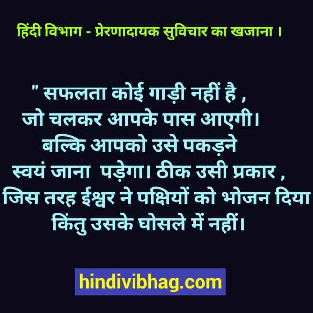 Best hindi inspirational quotes