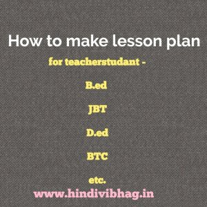 lesson plan in hindi , how to make lesson palan in b.ed