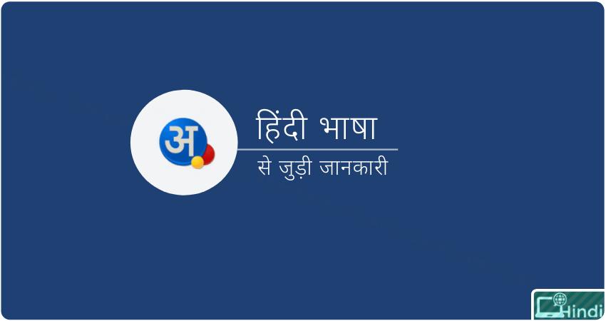 about hindi languages
