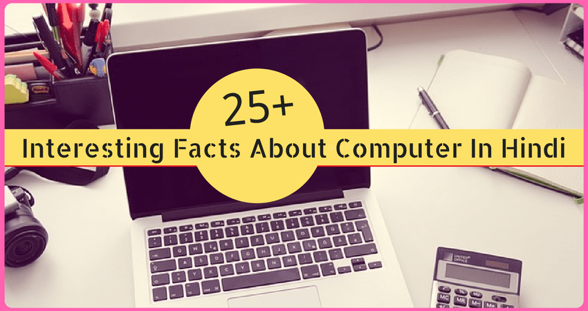 amazing-interesting-facts-about-computer