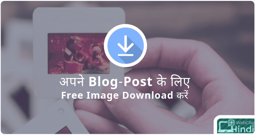 free stock images download