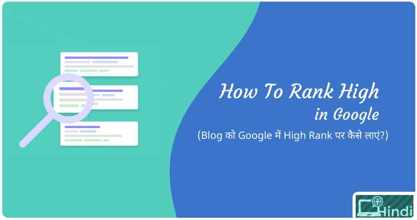 Google Ranking को Improve कैसे करें? How to Rank on Google