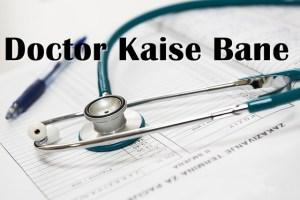 Doctor Kaise Bane: Doctor Banne Ki Jankari