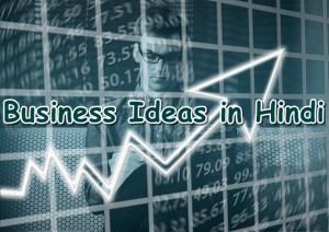 Business Ideas in Hindi: बिज़नस आइडियाज हिंदी में