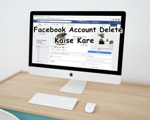 फेसबुक अकाउंट डिलीट कैसे करे पूरी जानकारी