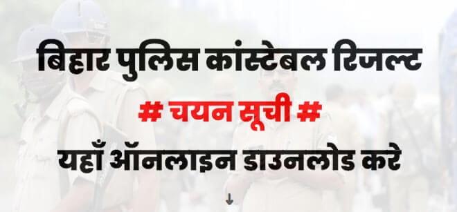 Bihar-Police-Constable-Result-2021
