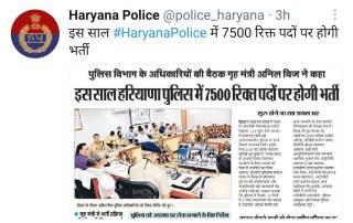 Haryana Police Recruitment 2021