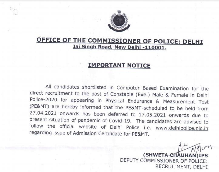 DELHI-POLICE-CONSTABLE-PHYSICAL-CANCEL-2021