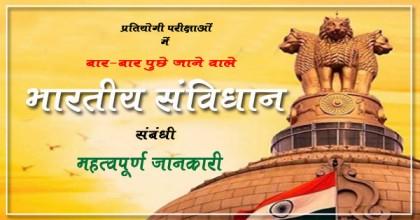 भारतीय-संविधान-का-विकास (