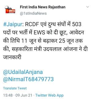 Rajasthan-Dairy-Bharti-2021