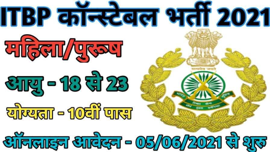ITBP-Constable-Bharti-2021