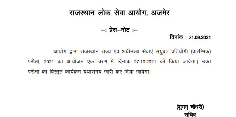 RPSC-RAS-Admit-Card-2021