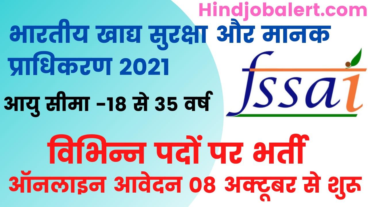FSSAI-Recruitment-2021